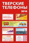 Тверские телефоны 2016